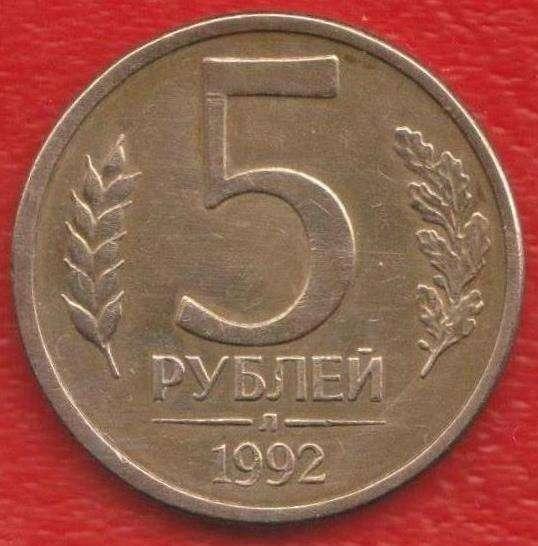 Россия 5 рублей 1992 г. Л