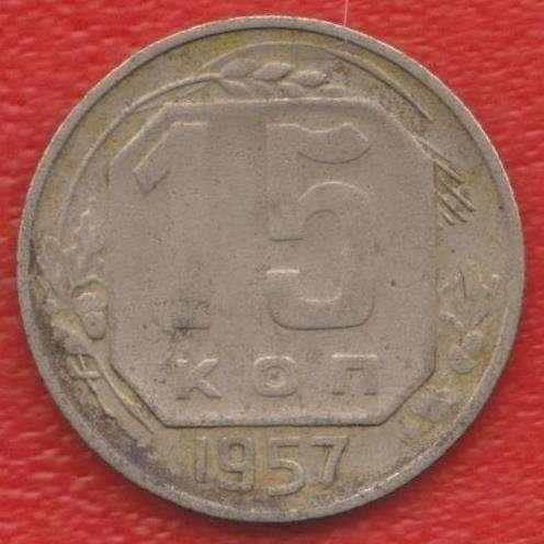 СССР 15 копеек 1957 г.