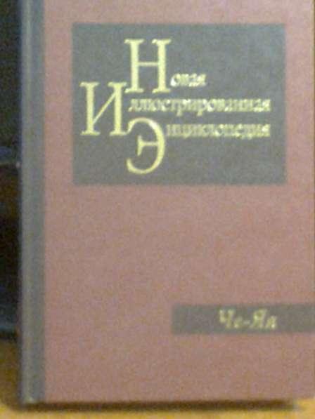 Новая иллюстрированная энциклопедия