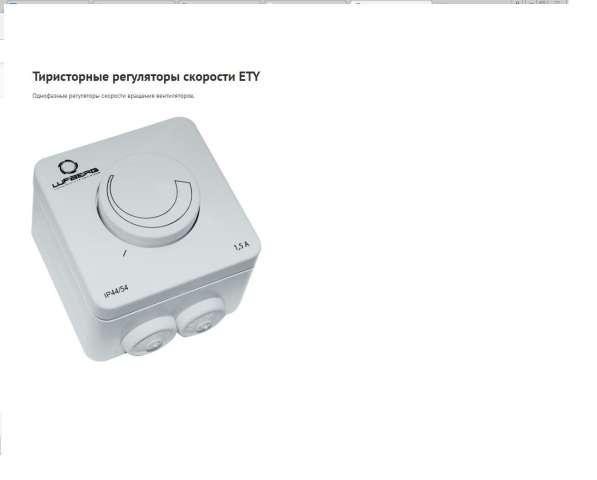 Автоматика для систем вентиляции по оптовым ценам ценам в Челябинске