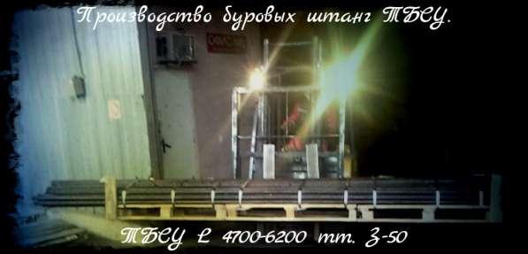 Производим буровые штанги ТБСУ L 6000 мм