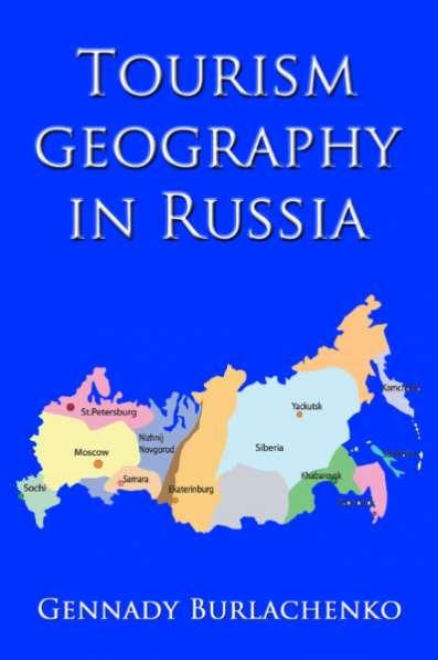 Книга о туризме в России