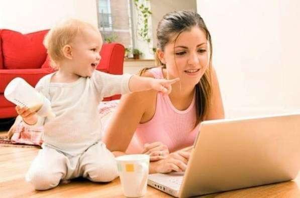 Работа рядом с семьёй. Высокий доход. Обучение