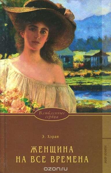 Книга Э. Хэран
