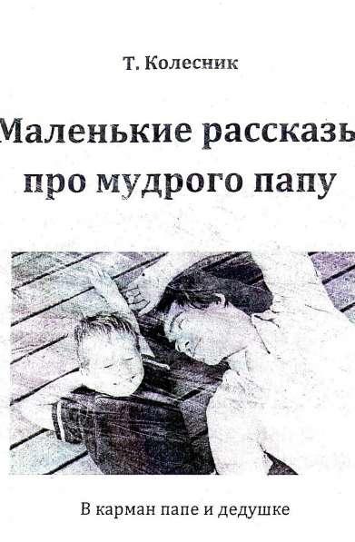 """Книжка """"Маленькие рассказы про мудрого папу"""""""