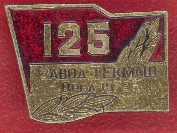 125 лет Завод Текмаш Орел 1979 г.