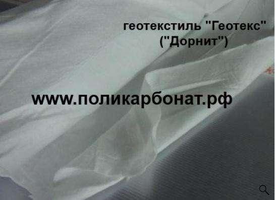 Геотекстиль геоволокно Дорнит