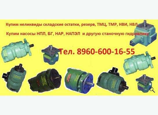 Купим Гидронасосы Г12, БГ12, Нпл6.3, Нпл16, Нплр20, Г11, БГ1