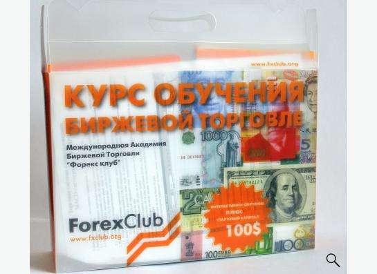 набор книг по Форексу в Новосибирске