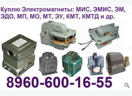 Купим Электромагниты: Мис, Эмис, Эм, Эдо, Мп, Мо, Мт, Эу, Км