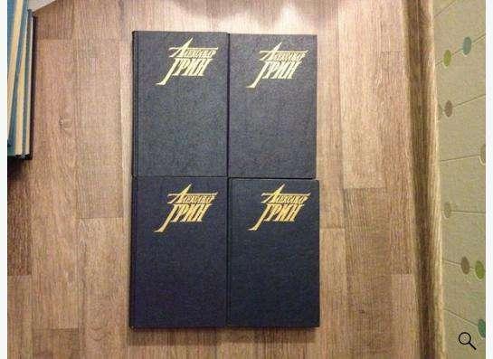 4 тома, Александр Грин в Москве