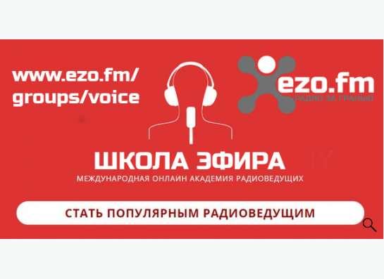 Бесплатный курс радиоведущего
