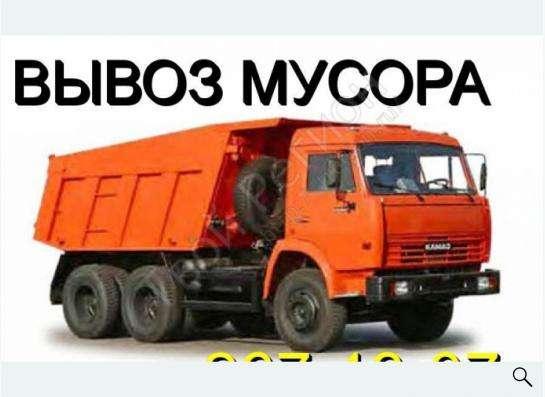 Вывоз строительного мусора,