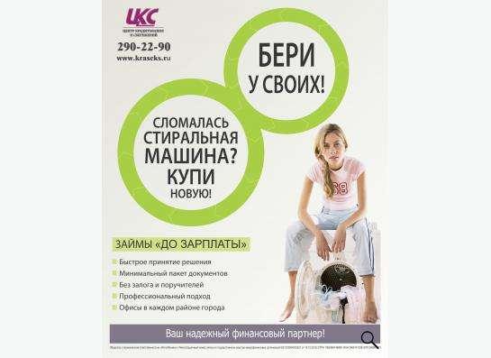 услуги дизайнера компьютерной графики в Красноярске