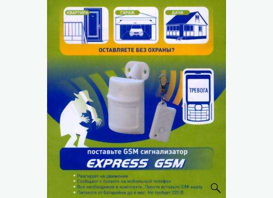 GSM Сигнализация Охраняй себя САМ в Краснодаре фото 3