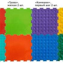 Детский массажный коврик Набор - «Малыш», в г.Алматы