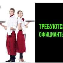 Требуются официанты, 6 мкр ! оплата 10 %, в г.Бишкек