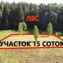 Продам участок 15 соток в д. Медухово,32 км от Минска. Логой, в г.Минск