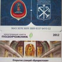 Куплю всегда карты подорожник. волонтёрский и бух/международ, в Санкт-Петербурге