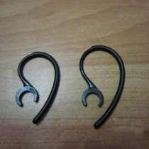 Дужка (earhook) для Bluetooth гарнитуры, в г.Кемерово