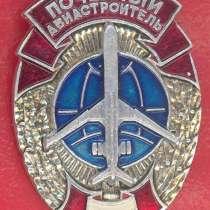 Россия знак Почетный авиастроитель, в Орле