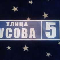 Изготовим Вывеску на Ваш дом в Киселёвске ., в Киселевске