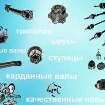 Продажа новых, высококачественных фирменных полуосей, в г.Кишинёв