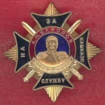Россия Знак за службу на Кавказе А. П. Ермолов 1 степени, в Орле