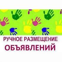 Ручное размещение объявлений на 50 досках интернета, в Москве