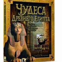 Чудеса Древнего Египта, в Санкт-Петербурге