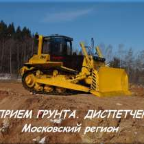 Прием грунта Киевское, Калужское, Минское шоссе, на А107, в Москве