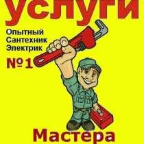 Услуги электрика/сантехника, в Екатеринбурге