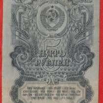 СССР 5 рублей 1947 г. ЭУ 445348, в Орле