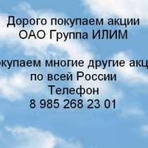 Куплю Дорого покупаем акции ОАО Группа Илим, в Москве