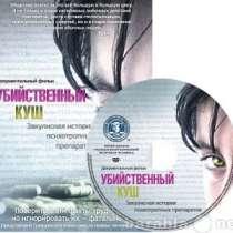 DVD «Убийственный куш: Закулисная исто, в Челябинске