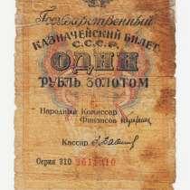 1 рубль золотом - 1928 год- Бабищев, в Перми