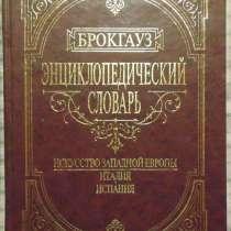 Словарь в 4-х томах, в Новосибирске