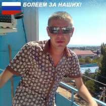 Познакомлюсь для с. о, в Волгограде