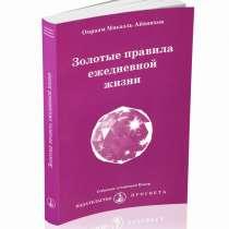 Книги Омраама Микаэля Айванхова, в Москве