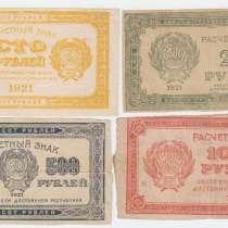 100-100000 рублей -1921 год- Набор бон 7 штук, в Перми