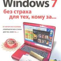 Windows 7 без страха для тех кому за… Виннер М, в г.Москва