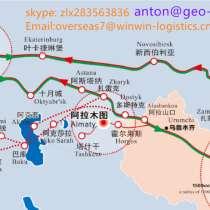 Доставка грузов из китая в бишкек, в г.Шэньчжэнь