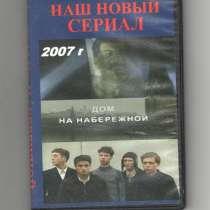Фильм на диске, в Москве