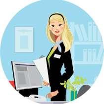 Сотрудник в офис с функциями администратора, в Сочи