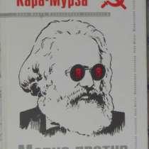 Маркс против русской революции, в г.Новосибирск