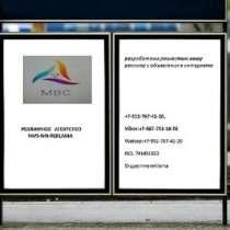 Разместим ваши объявления и рекламу в интернете, создадим В, в Сургуте