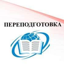 Профессиональная переподготовка в короткий срок, в Воронеже