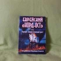 """Книга """" Еврейский Норд-Ост"""" откровения Эдуарда Ходоса, в Москве"""