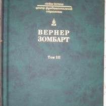 Вернер Зомбарт Сочинения в 3-х томах, в Новосибирске