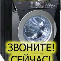Мастер+ Ремонт стиральных машин, в Узловой